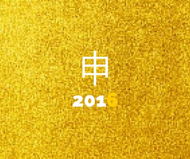 2016年・新年明けましておめでとうございます