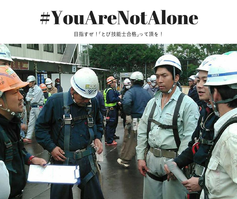 #YouAreNotAloneとび技能士合格サポート